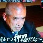 ミスター押忍こと和田和三、催眠術が効かない!?押忍とは何か【水曜日のダウンタウン】