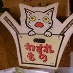 馬カフェ、どんすぱ…高幡不動は謎カフェの街!新選組や金剛寺、動物園も【アド街】