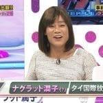 ナグラット潤子(タイ国際放送アナウンサー)がかわいい!名倉の女装?【ネプリーグ】