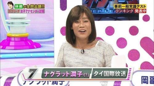 名倉 タイ 人