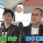 路線バスの旅新シリーズ、田中要次と羽田圭介は仲が悪い?乗り継ぎは成功?結果は?【ローカル路線バス乗り継ぎの旅Z】