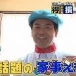 家事えもん(松橋周太呂)は結婚してる主夫?ビックリホタテ丼を北海道木古内町で食べられる店はどこ?【得損】
