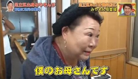 みや ぞ ん 彼女 みやかわくん(宮川大聖)の彼女写真や名前と奈良デートの目撃情報!