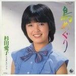 杉田愛子(アイドル)の若い頃の画像とは?松田聖子・桜田淳子の後輩で今現在は社長?【爆報】