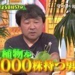 田辺直樹の食虫植物の価格や自宅栽培の場所は?通販購入できる?経歴プロフィールや高校も【マツコ】