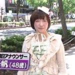 日下千帆(元女子アナ)の今現在は超ロリータファッションの英会話講師!結婚、離婚の真相とは【爆報】