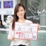 森川夕貴アナ(報ステお天気キャスター)の高校や大学、彼氏は?かわいい画像も!【テレ朝】